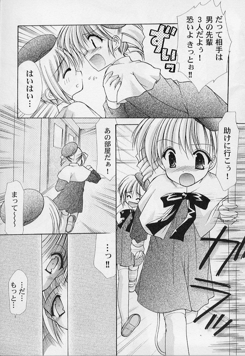 [Azuma Yuki] Maru-Maru-Gakuin Batsu-Batsu-Ka Vol.01 118