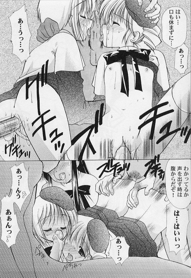 [Azuma Yuki] Maru-Maru-Gakuin Batsu-Batsu-Ka Vol.01 131