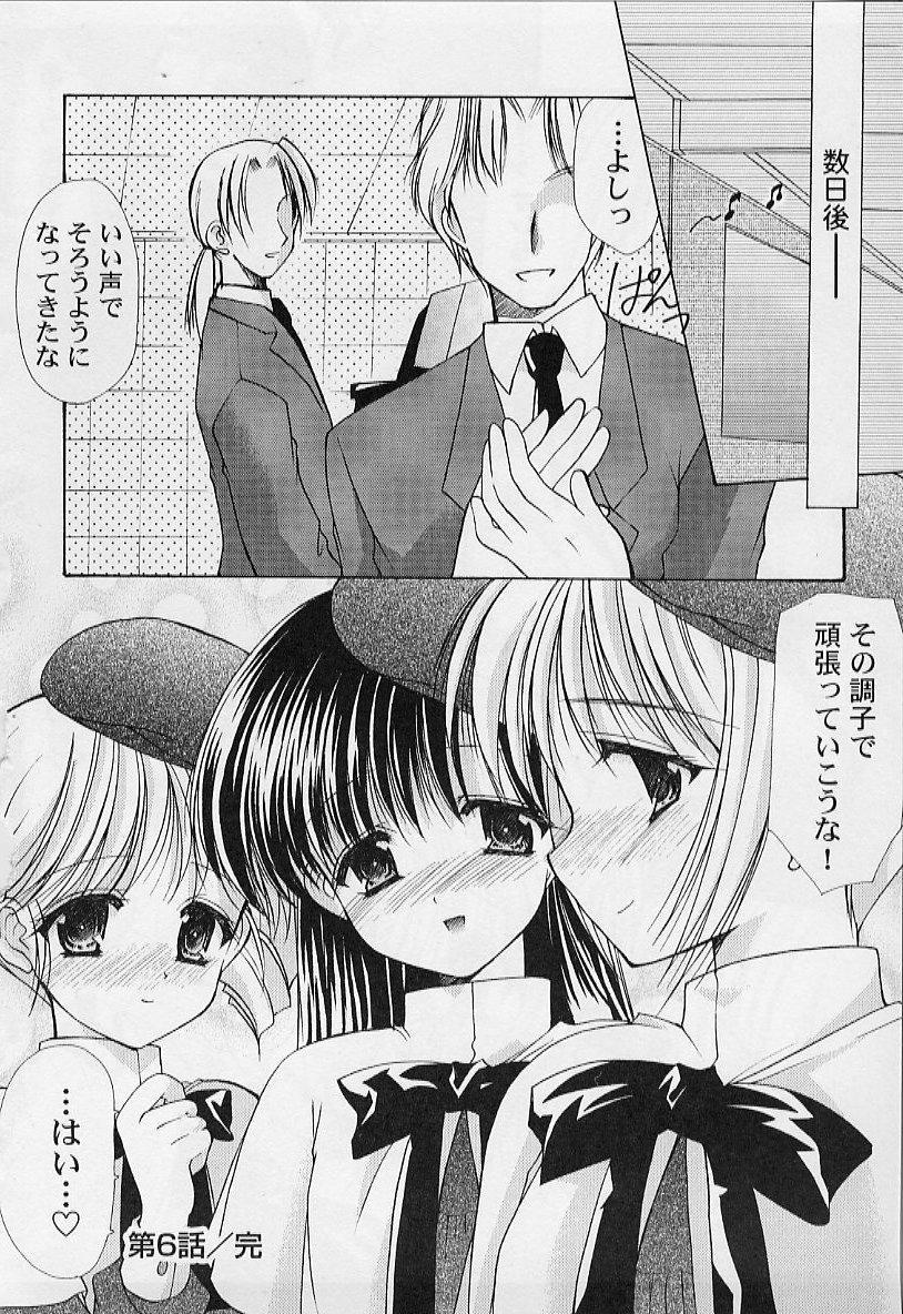 [Azuma Yuki] Maru-Maru-Gakuin Batsu-Batsu-Ka Vol.01 133