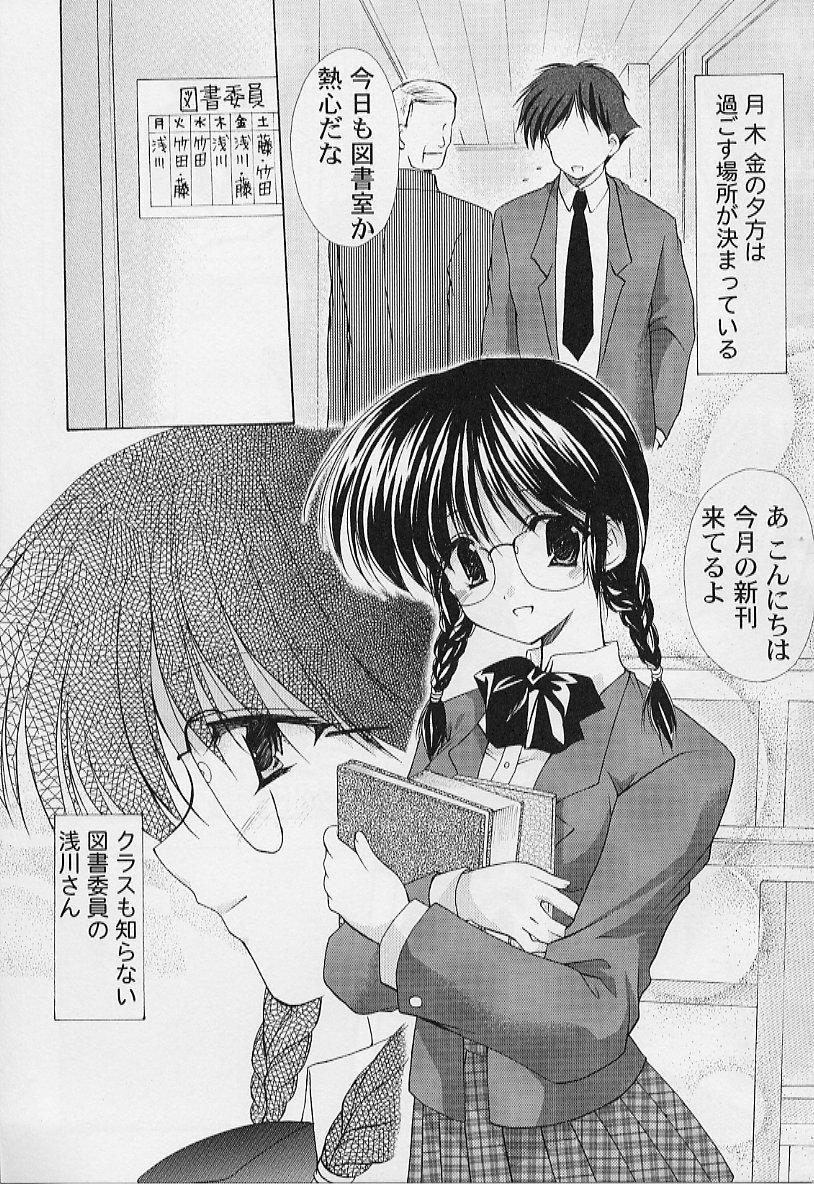 [Azuma Yuki] Maru-Maru-Gakuin Batsu-Batsu-Ka Vol.01 138