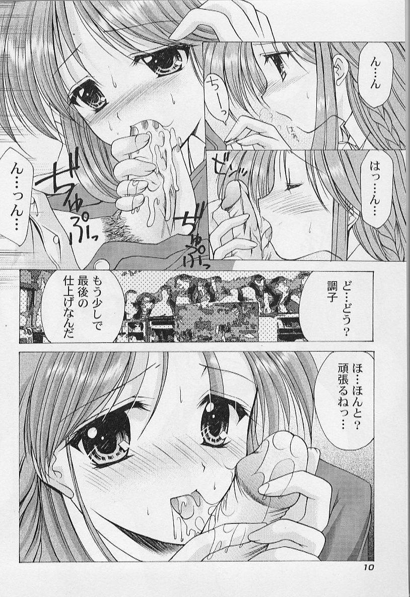 [Azuma Yuki] Maru-Maru-Gakuin Batsu-Batsu-Ka Vol.01 13