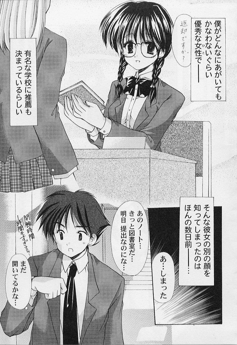 [Azuma Yuki] Maru-Maru-Gakuin Batsu-Batsu-Ka Vol.01 140