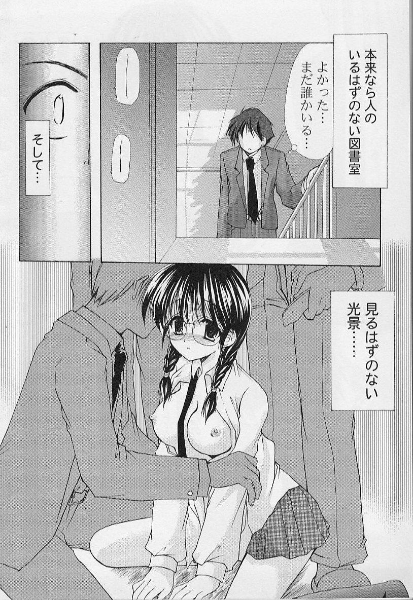 [Azuma Yuki] Maru-Maru-Gakuin Batsu-Batsu-Ka Vol.01 141
