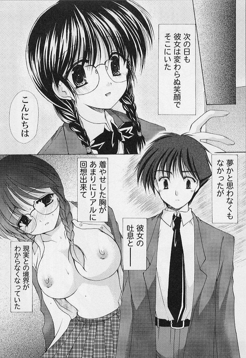 [Azuma Yuki] Maru-Maru-Gakuin Batsu-Batsu-Ka Vol.01 143
