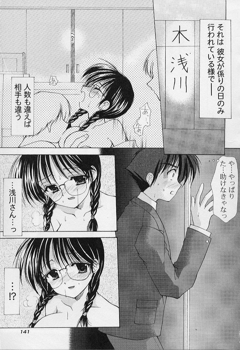 [Azuma Yuki] Maru-Maru-Gakuin Batsu-Batsu-Ka Vol.01 144