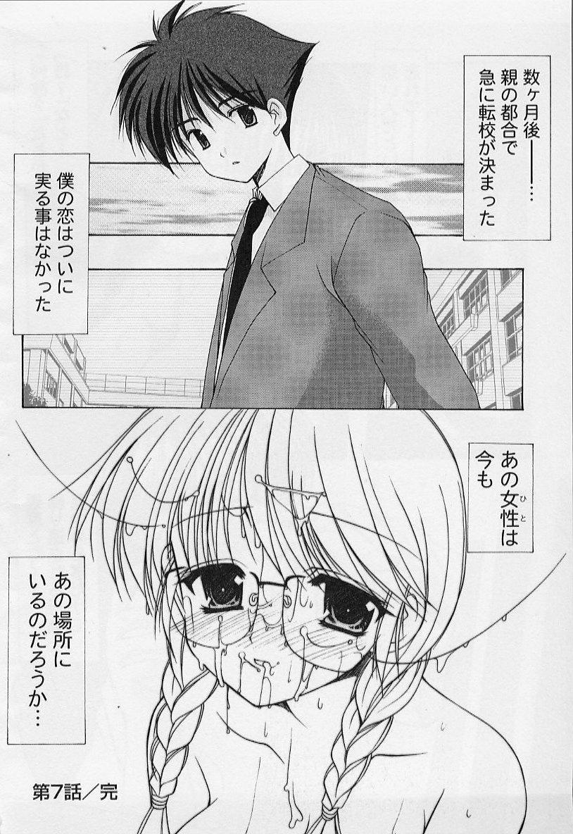 [Azuma Yuki] Maru-Maru-Gakuin Batsu-Batsu-Ka Vol.01 149