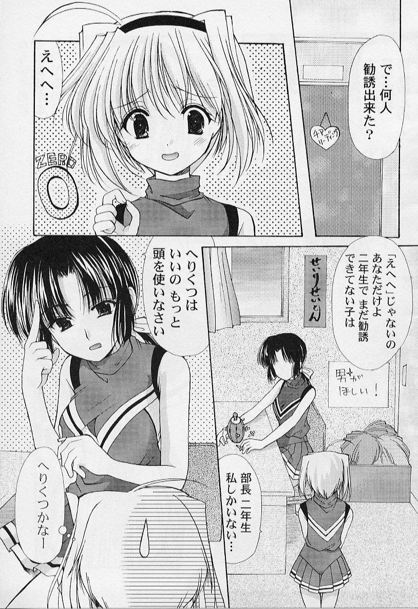 [Azuma Yuki] Maru-Maru-Gakuin Batsu-Batsu-Ka Vol.01 152
