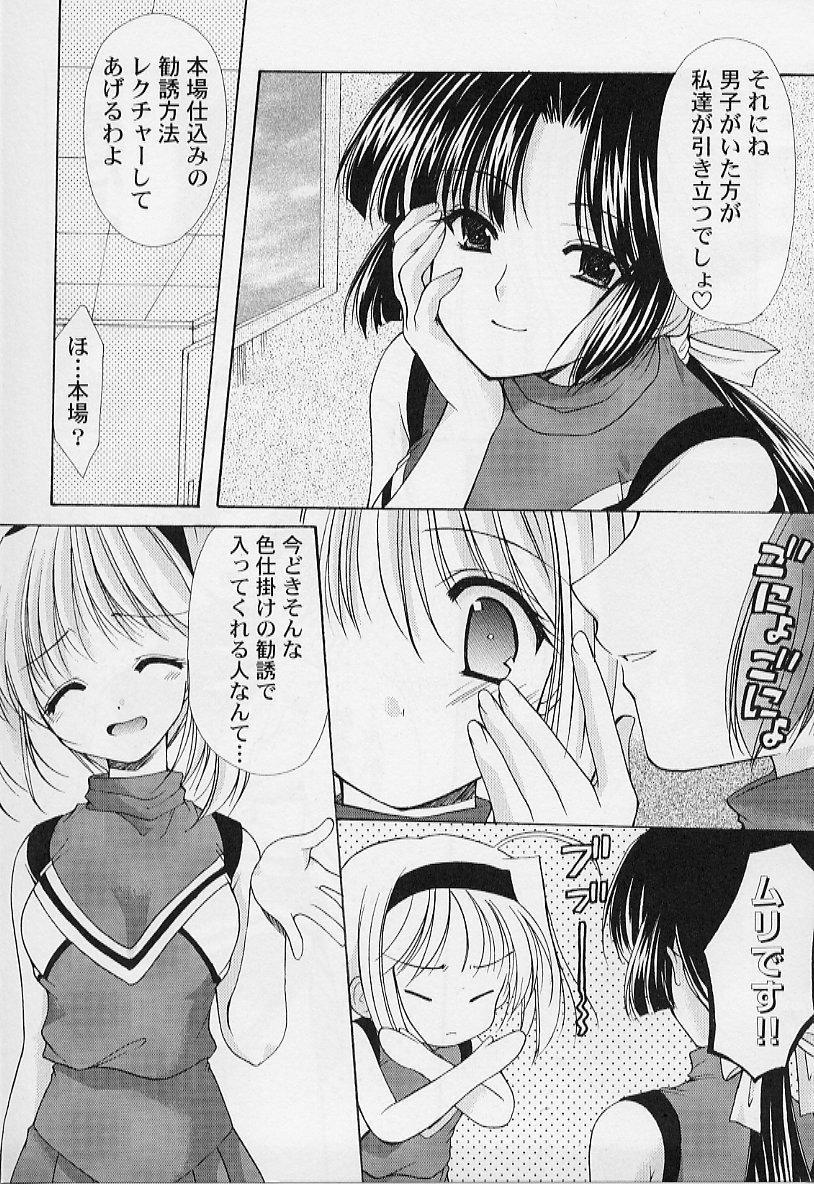 [Azuma Yuki] Maru-Maru-Gakuin Batsu-Batsu-Ka Vol.01 154
