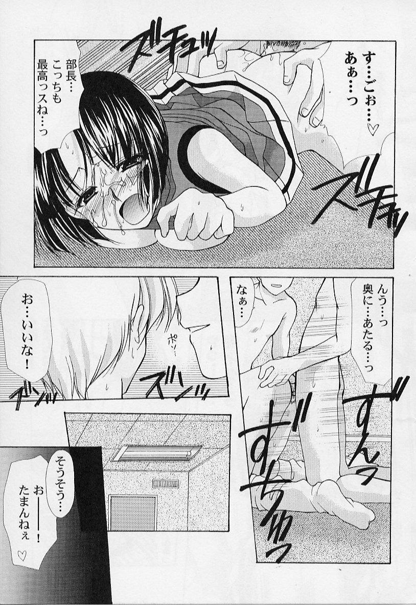 [Azuma Yuki] Maru-Maru-Gakuin Batsu-Batsu-Ka Vol.01 166