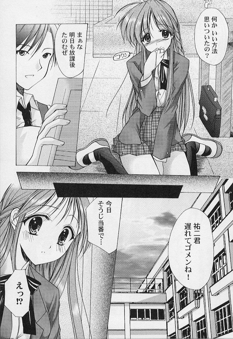 [Azuma Yuki] Maru-Maru-Gakuin Batsu-Batsu-Ka Vol.01 16