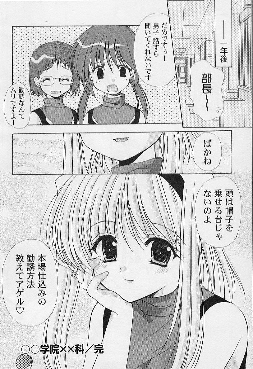 [Azuma Yuki] Maru-Maru-Gakuin Batsu-Batsu-Ka Vol.01 169