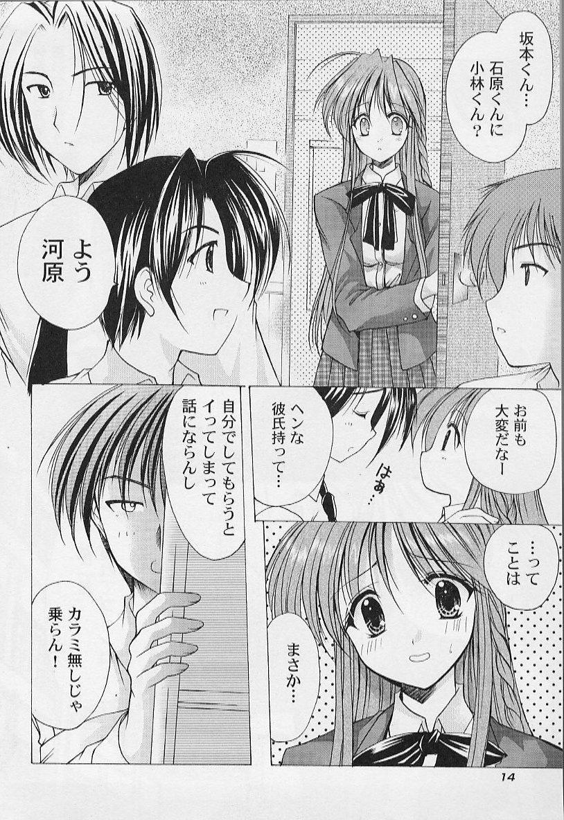 [Azuma Yuki] Maru-Maru-Gakuin Batsu-Batsu-Ka Vol.01 17