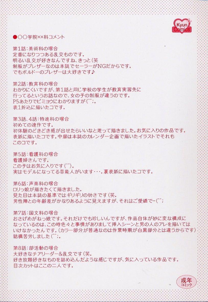 [Azuma Yuki] Maru-Maru-Gakuin Batsu-Batsu-Ka Vol.01 1