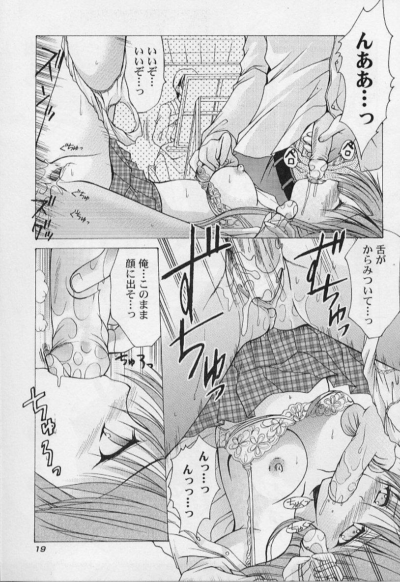 [Azuma Yuki] Maru-Maru-Gakuin Batsu-Batsu-Ka Vol.01 22