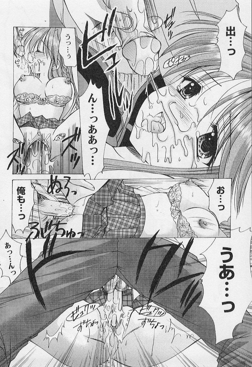 [Azuma Yuki] Maru-Maru-Gakuin Batsu-Batsu-Ka Vol.01 23