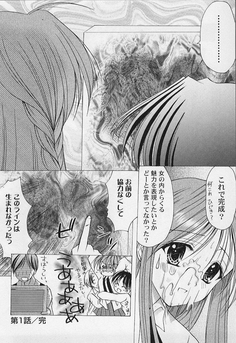 [Azuma Yuki] Maru-Maru-Gakuin Batsu-Batsu-Ka Vol.01 25