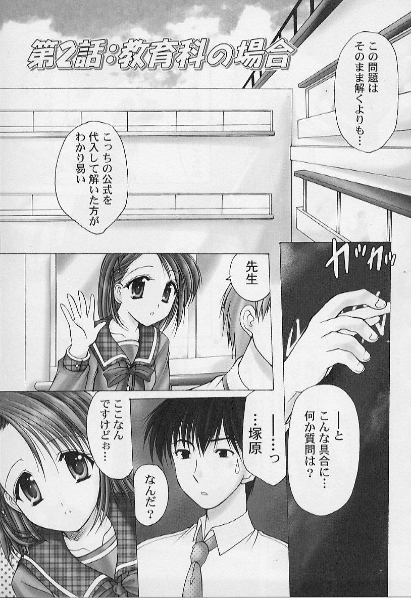 [Azuma Yuki] Maru-Maru-Gakuin Batsu-Batsu-Ka Vol.01 26