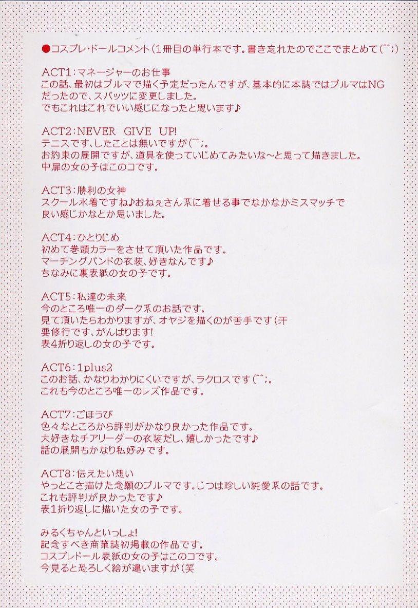 [Azuma Yuki] Maru-Maru-Gakuin Batsu-Batsu-Ka Vol.01 2