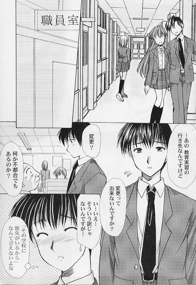 [Azuma Yuki] Maru-Maru-Gakuin Batsu-Batsu-Ka Vol.01 30