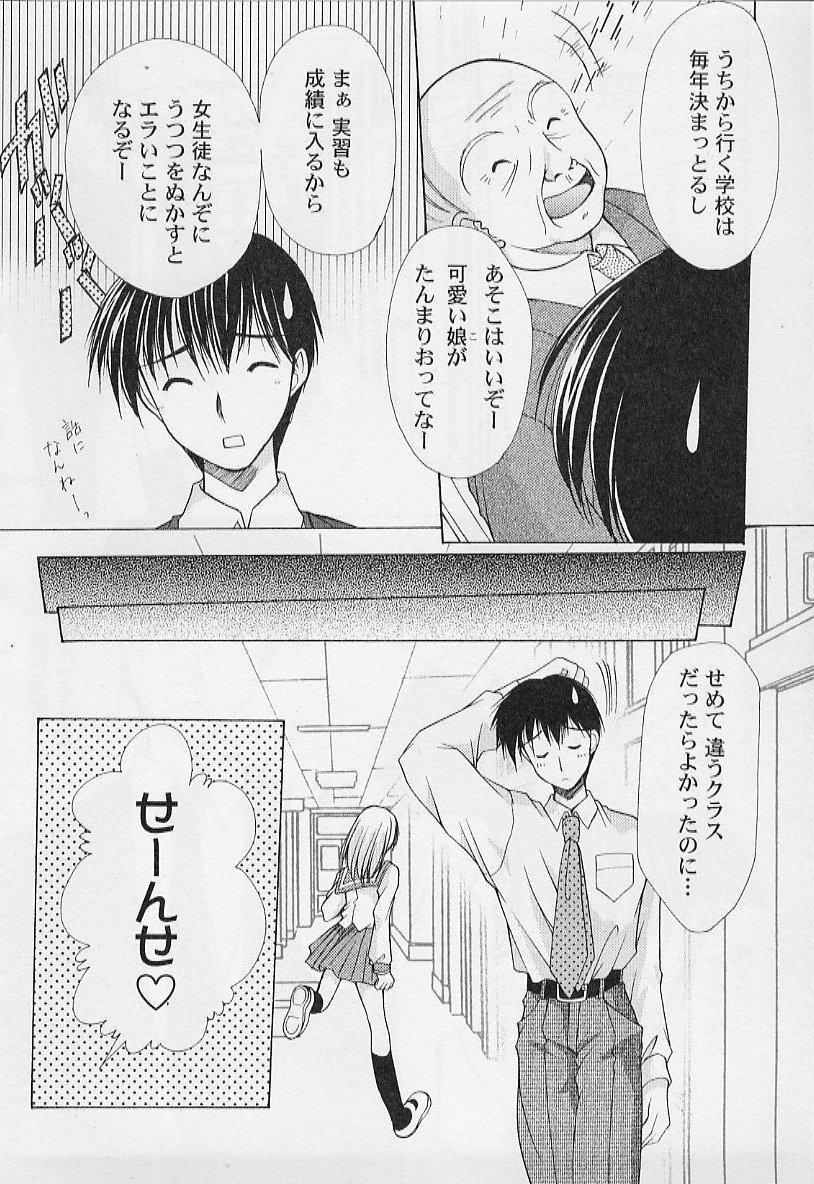 [Azuma Yuki] Maru-Maru-Gakuin Batsu-Batsu-Ka Vol.01 31