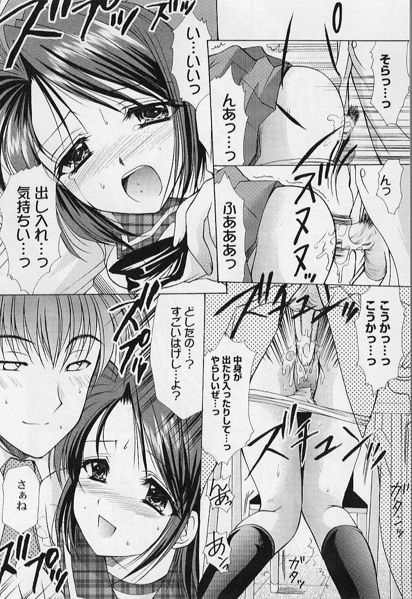 [Azuma Yuki] Maru-Maru-Gakuin Batsu-Batsu-Ka Vol.01 41