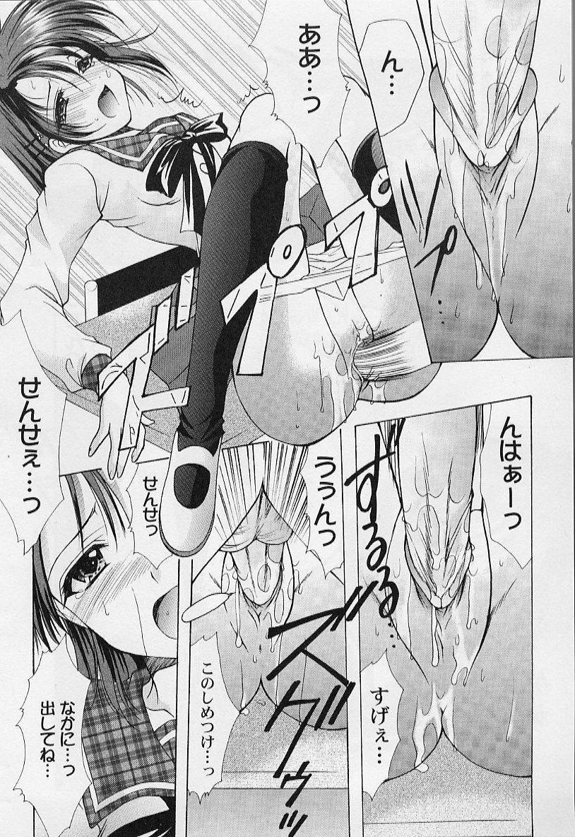 [Azuma Yuki] Maru-Maru-Gakuin Batsu-Batsu-Ka Vol.01 43
