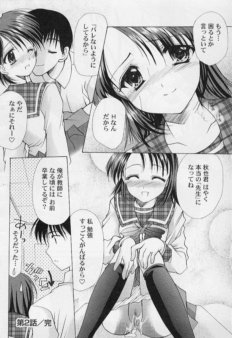 [Azuma Yuki] Maru-Maru-Gakuin Batsu-Batsu-Ka Vol.01 45