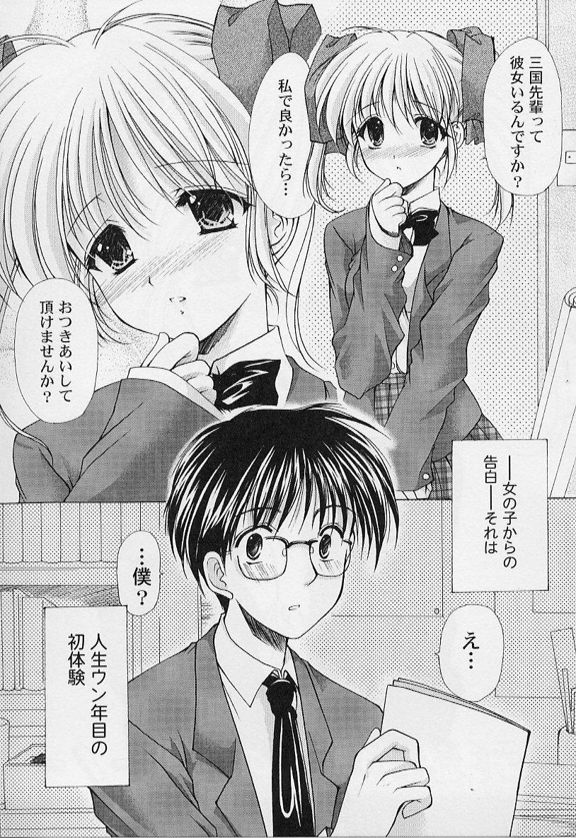 [Azuma Yuki] Maru-Maru-Gakuin Batsu-Batsu-Ka Vol.01 46