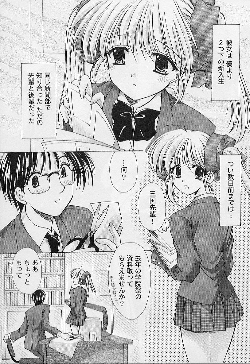 [Azuma Yuki] Maru-Maru-Gakuin Batsu-Batsu-Ka Vol.01 48
