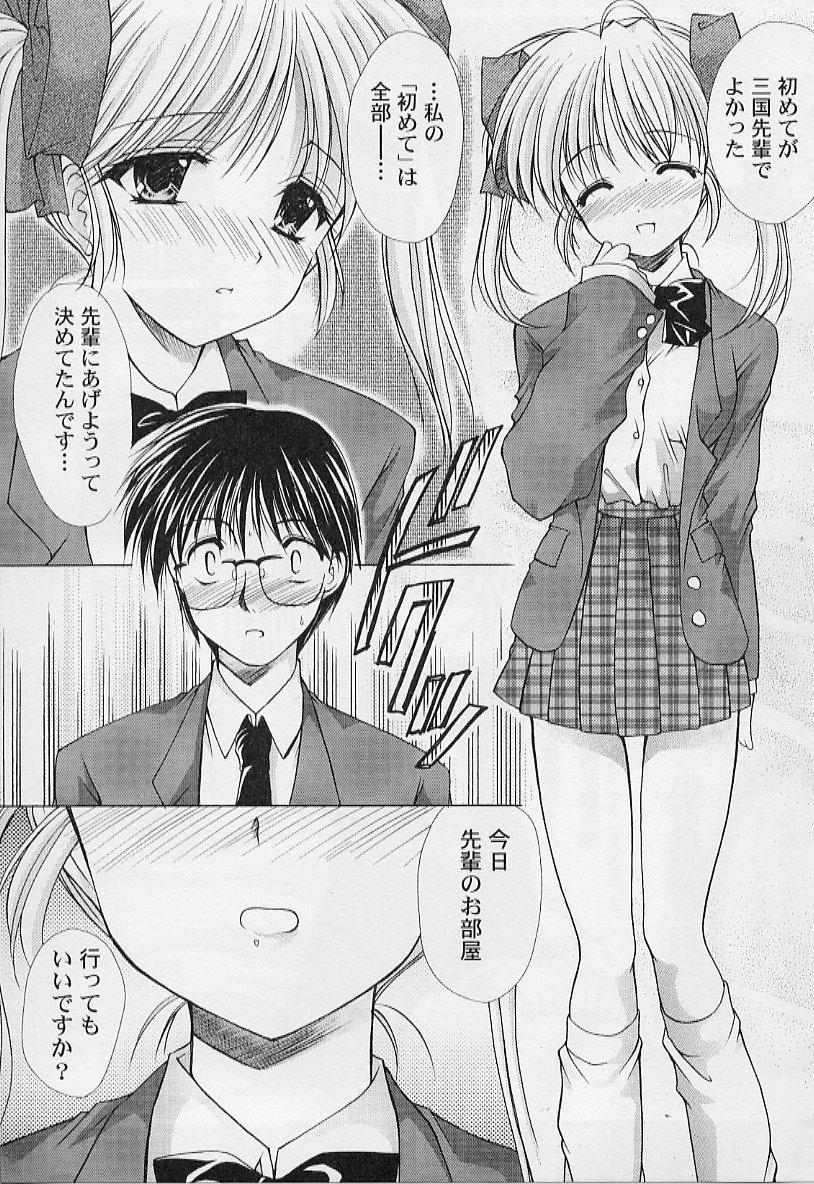 [Azuma Yuki] Maru-Maru-Gakuin Batsu-Batsu-Ka Vol.01 52