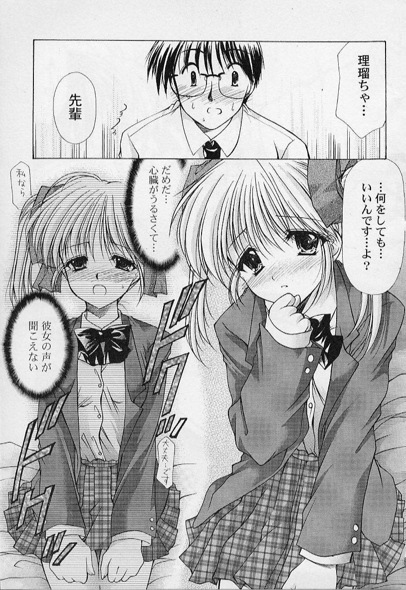 [Azuma Yuki] Maru-Maru-Gakuin Batsu-Batsu-Ka Vol.01 54