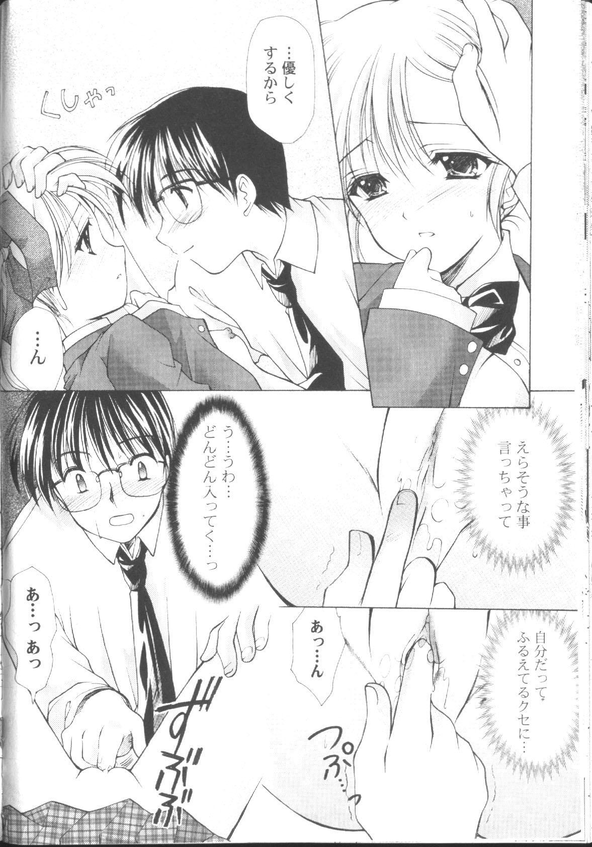 [Azuma Yuki] Maru-Maru-Gakuin Batsu-Batsu-Ka Vol.01 61