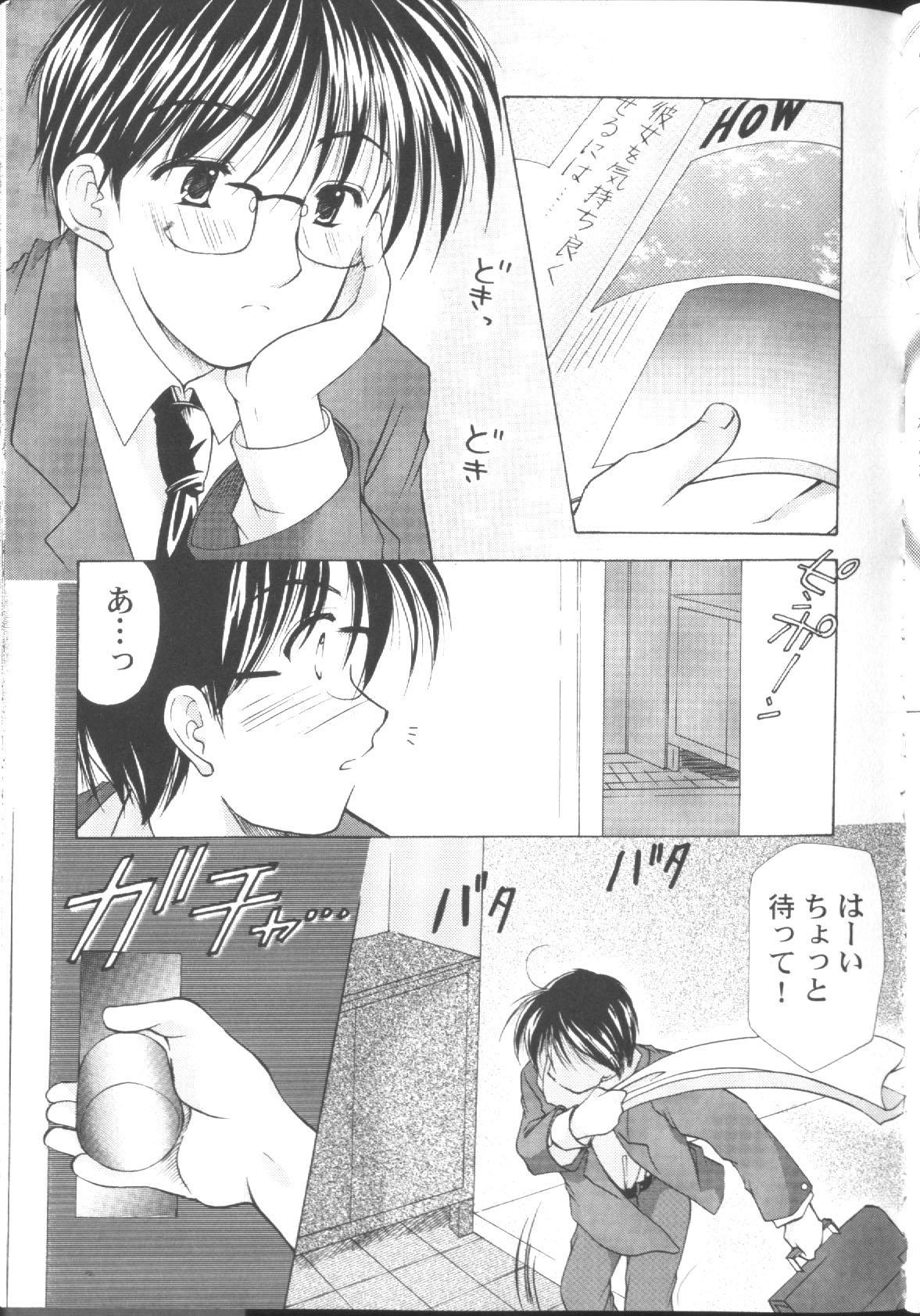 [Azuma Yuki] Maru-Maru-Gakuin Batsu-Batsu-Ka Vol.01 70