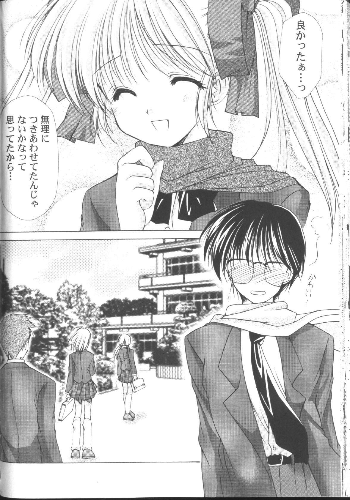 [Azuma Yuki] Maru-Maru-Gakuin Batsu-Batsu-Ka Vol.01 73