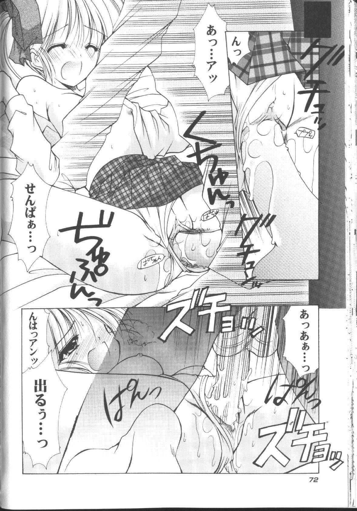 [Azuma Yuki] Maru-Maru-Gakuin Batsu-Batsu-Ka Vol.01 75