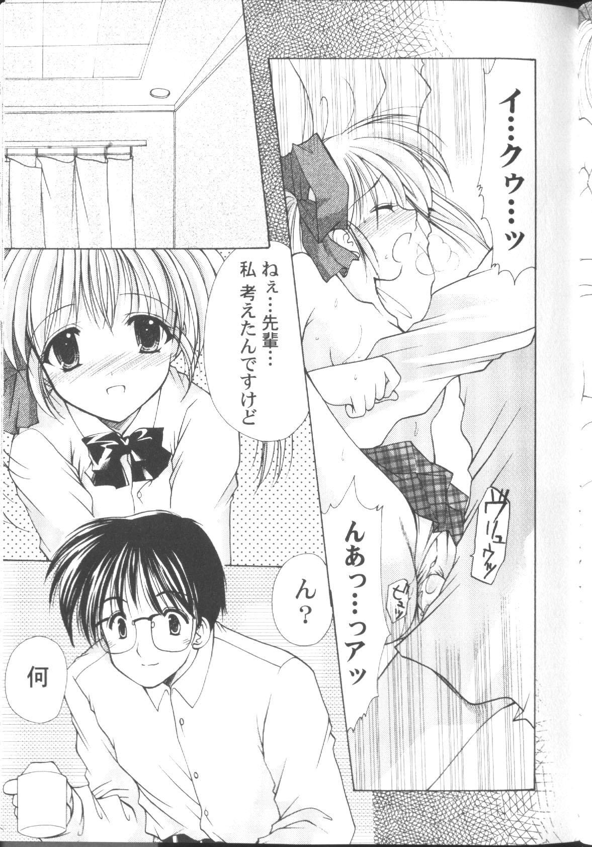[Azuma Yuki] Maru-Maru-Gakuin Batsu-Batsu-Ka Vol.01 76