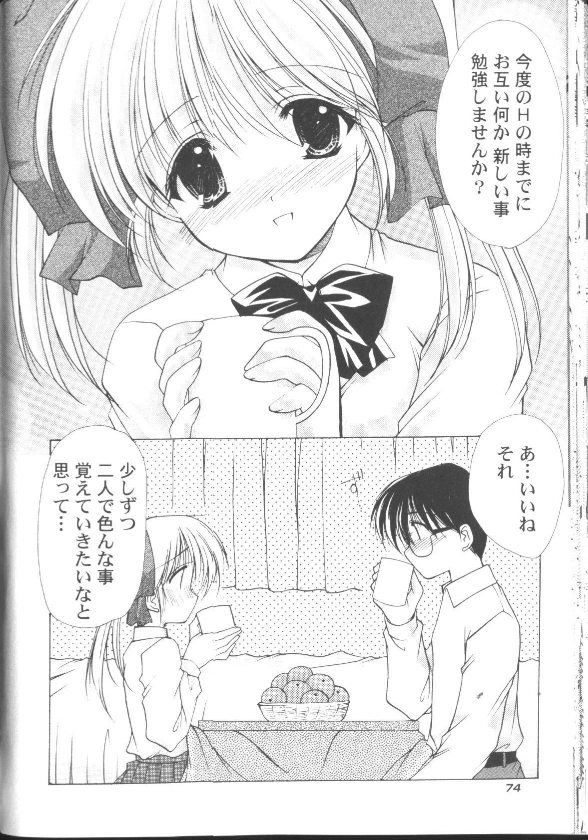 [Azuma Yuki] Maru-Maru-Gakuin Batsu-Batsu-Ka Vol.01 77