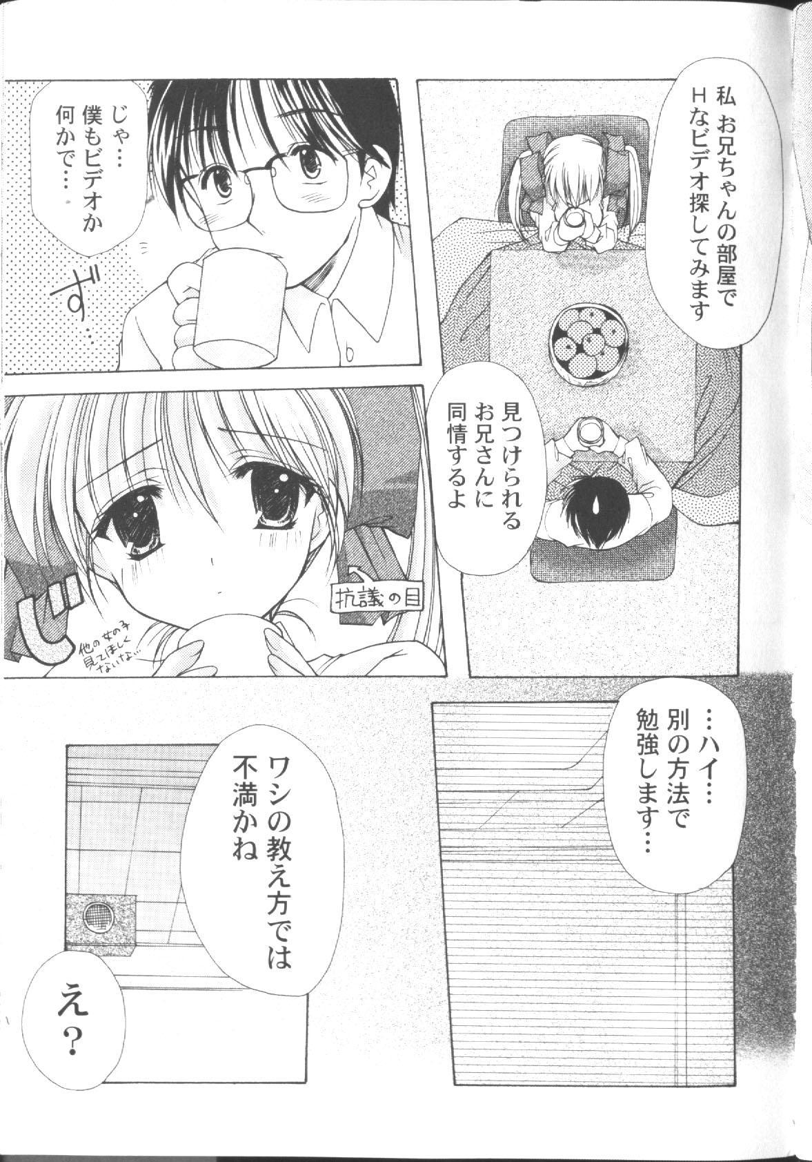 [Azuma Yuki] Maru-Maru-Gakuin Batsu-Batsu-Ka Vol.01 78
