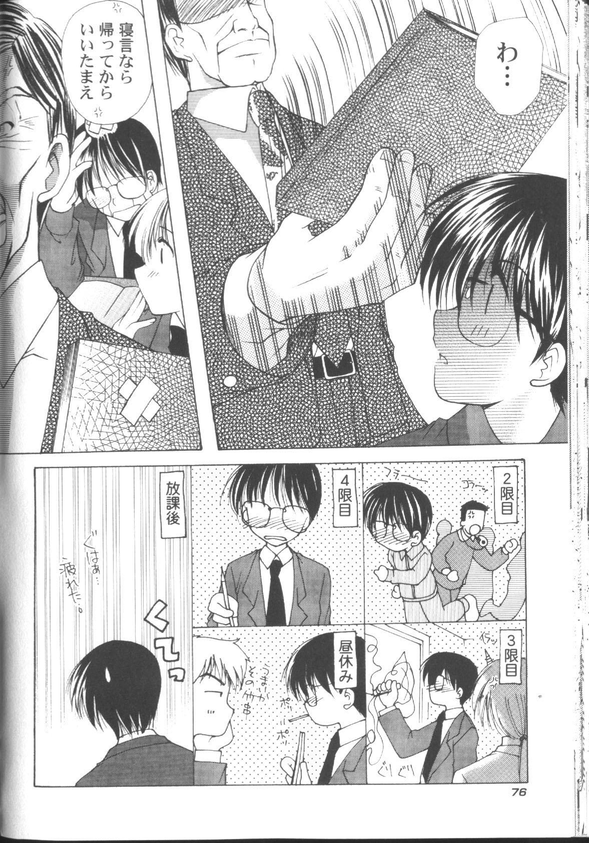 [Azuma Yuki] Maru-Maru-Gakuin Batsu-Batsu-Ka Vol.01 79