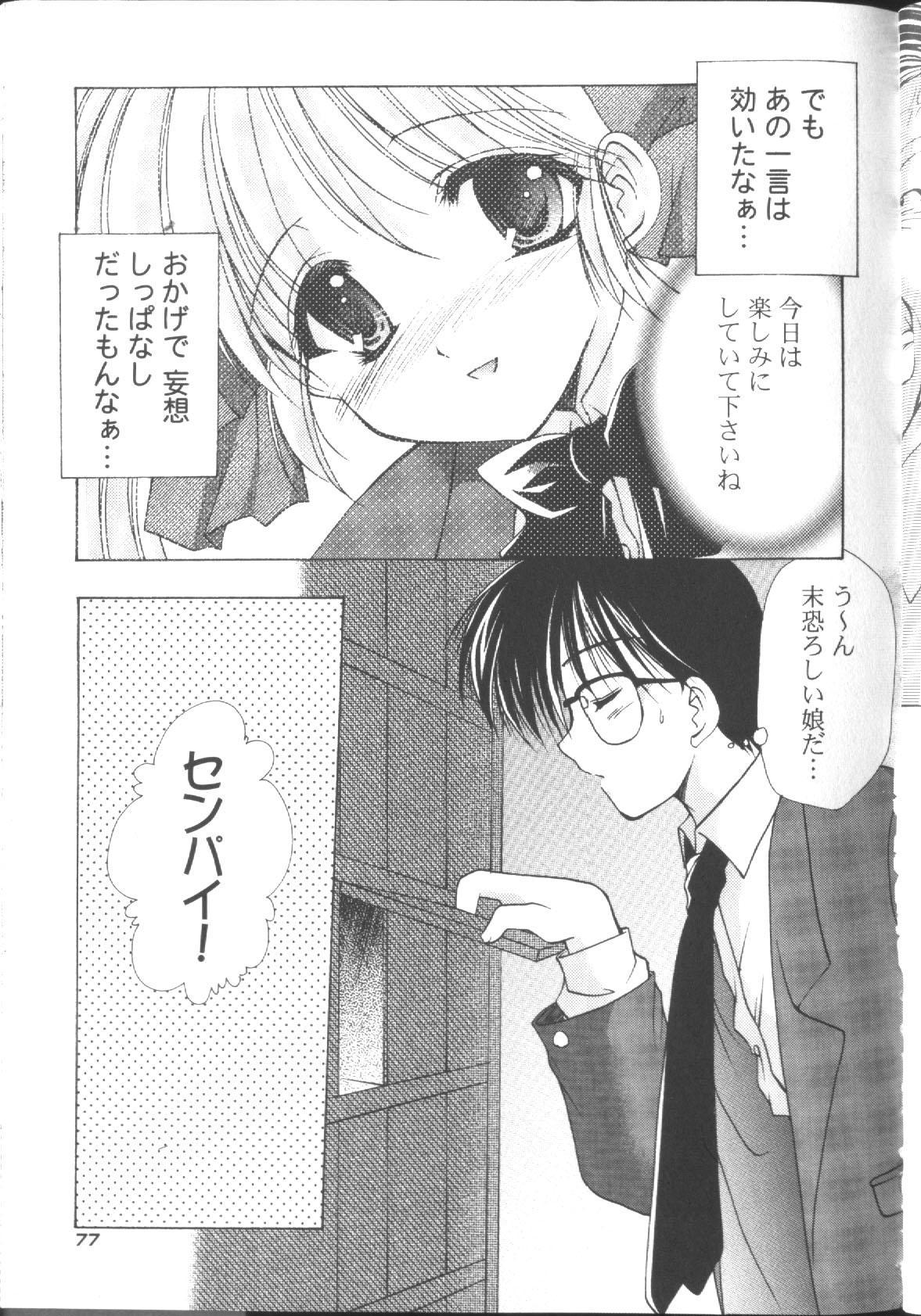 [Azuma Yuki] Maru-Maru-Gakuin Batsu-Batsu-Ka Vol.01 80