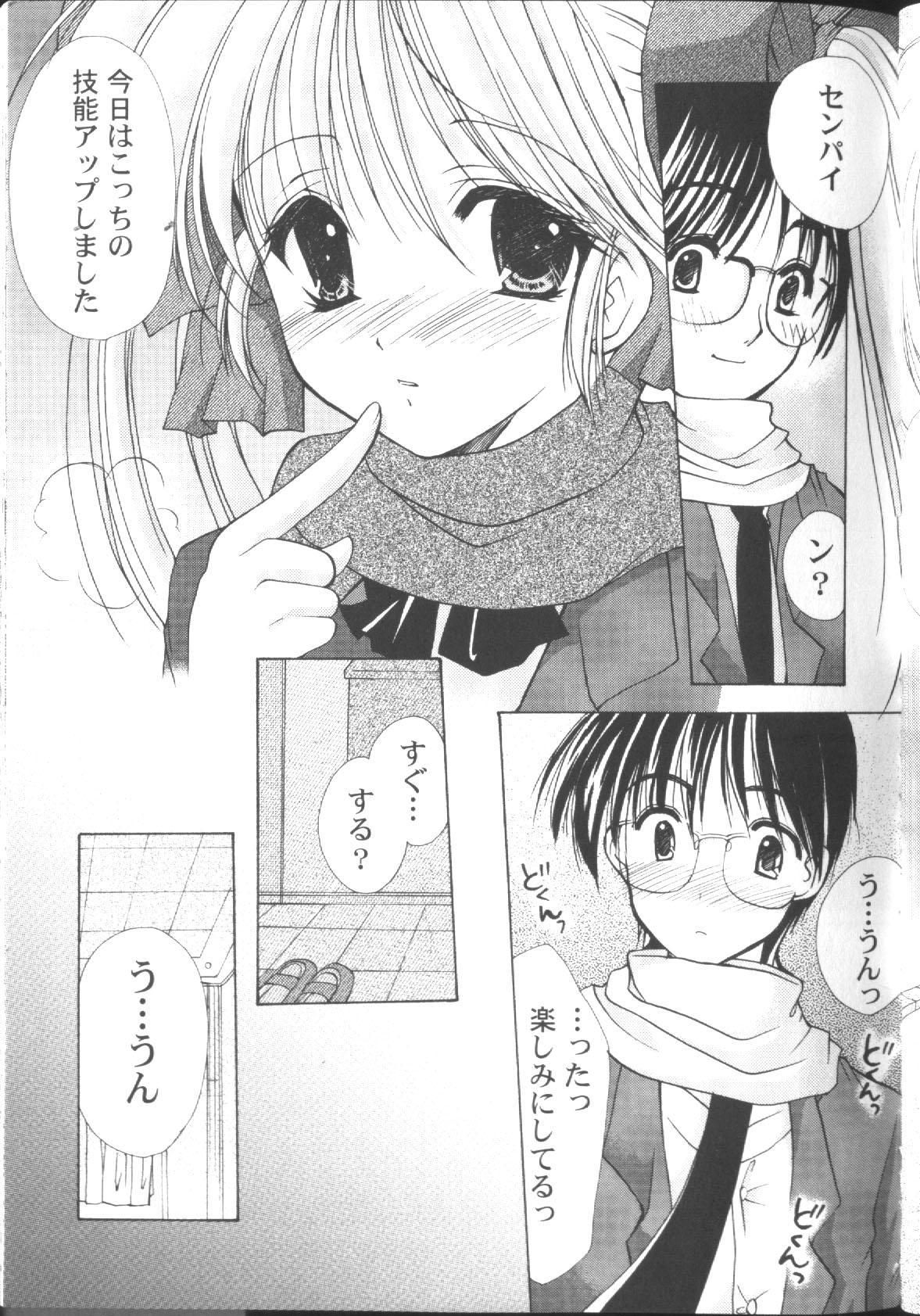 [Azuma Yuki] Maru-Maru-Gakuin Batsu-Batsu-Ka Vol.01 82