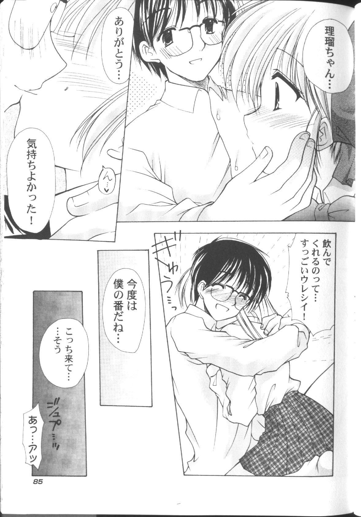 [Azuma Yuki] Maru-Maru-Gakuin Batsu-Batsu-Ka Vol.01 88