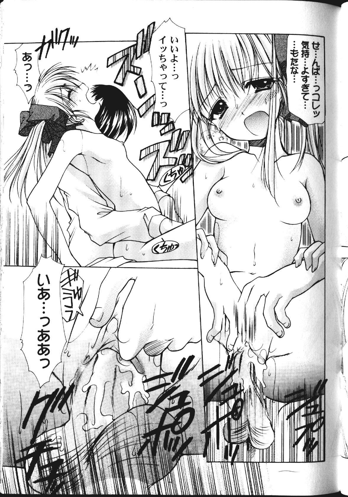 [Azuma Yuki] Maru-Maru-Gakuin Batsu-Batsu-Ka Vol.01 90