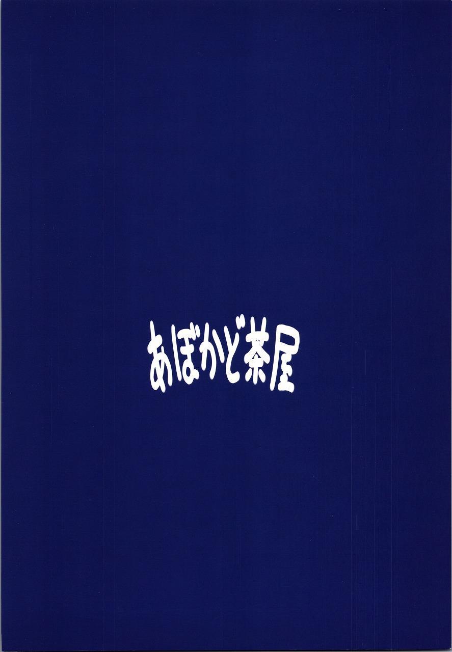 Rokudenashi Blazblue CS! 27