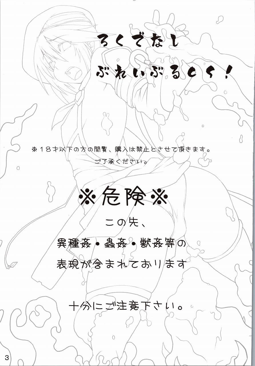Rokudenashi Blazblue CS! 2