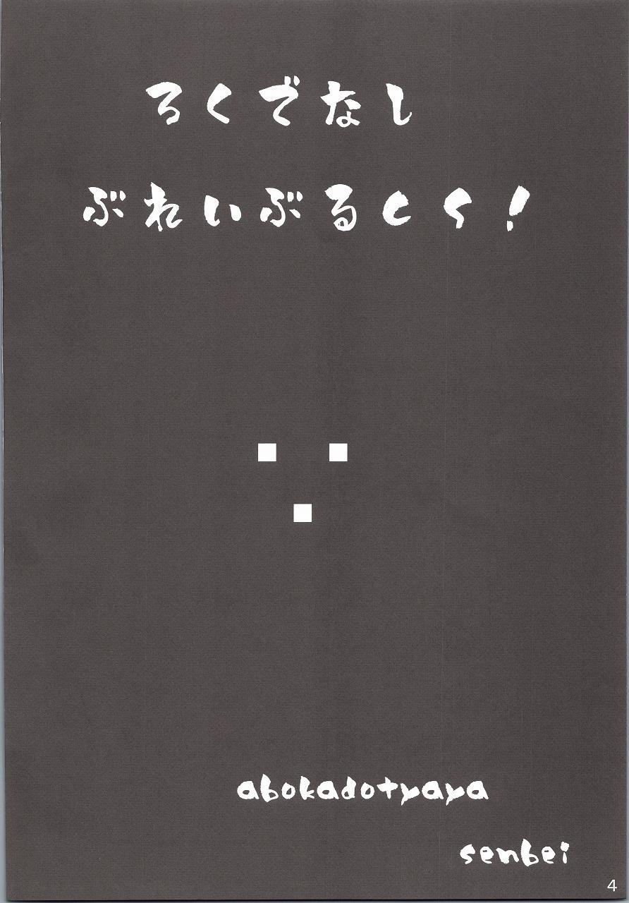 Rokudenashi Blazblue CS! 3