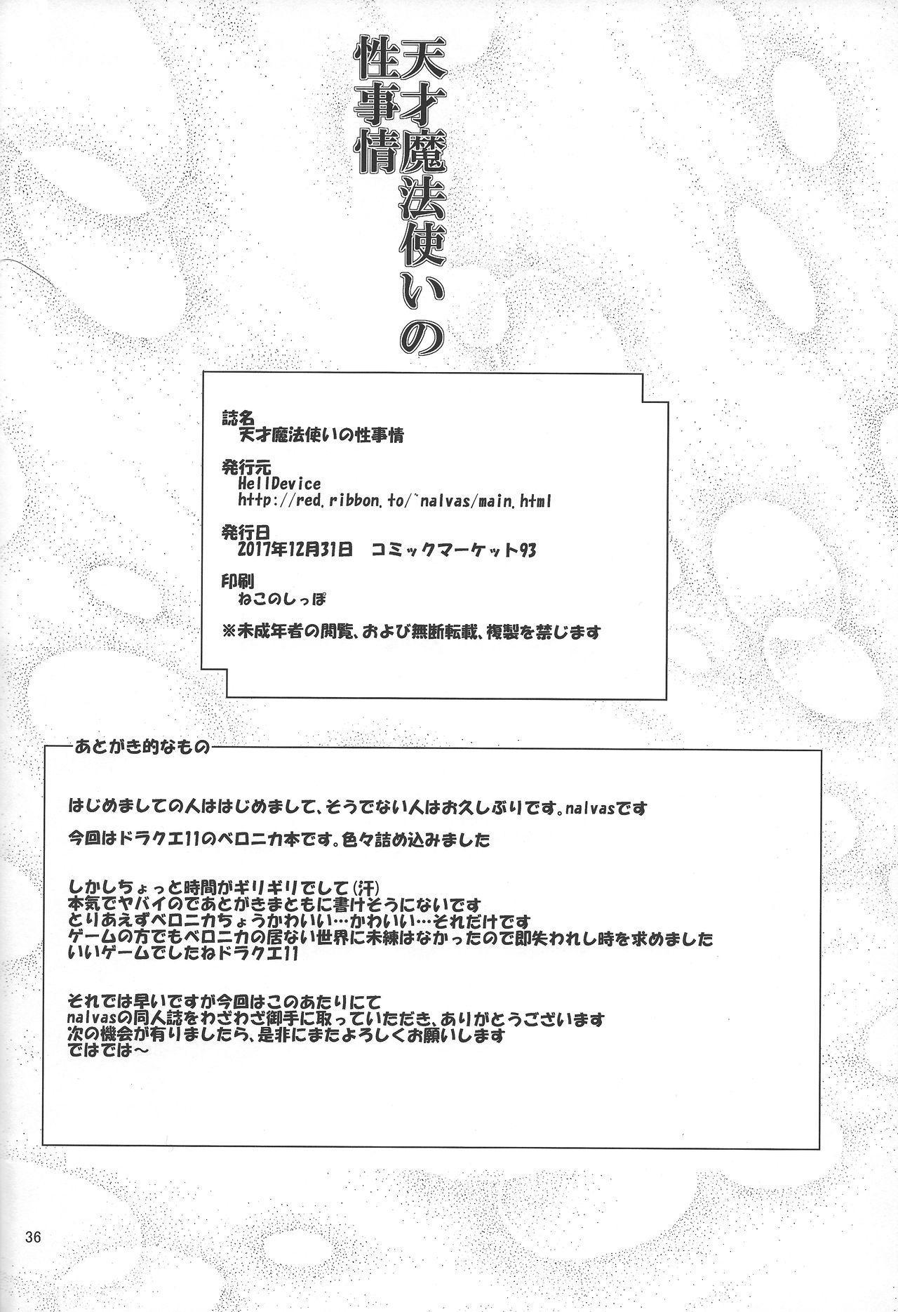 Tensai Mahoutsukai no Sei Jijou 34