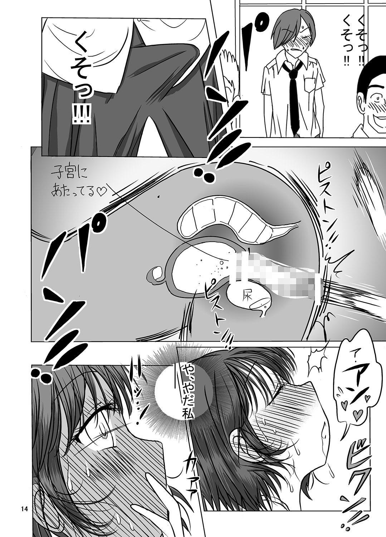 Shukudai Wasuremashitako-san e no Zenra Kyouiku 4 12