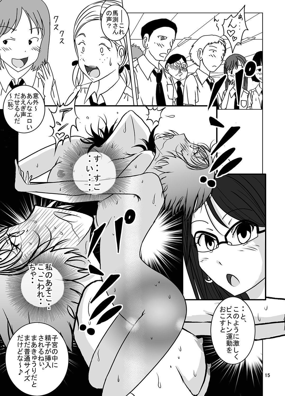 Shukudai Wasuremashitako-san e no Zenra Kyouiku 4 13