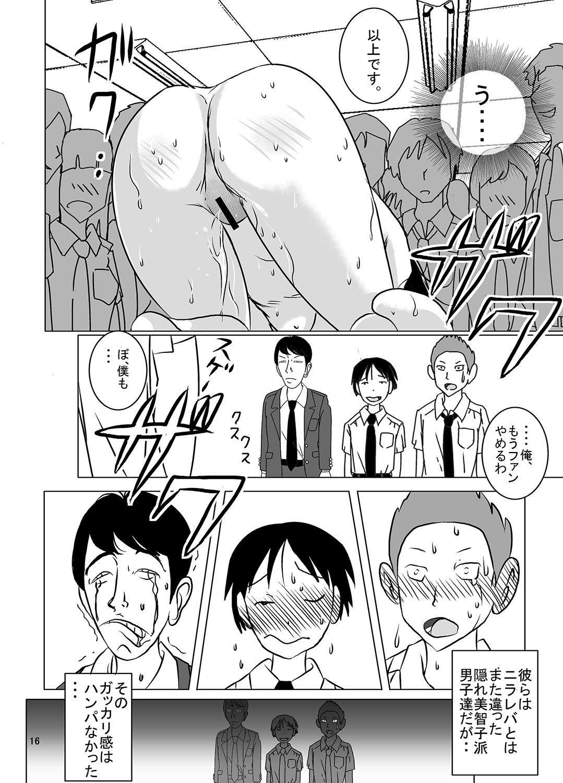 Shukudai Wasuremashitako-san e no Zenra Kyouiku 4 14